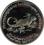 Armenia - 2008 - 100 Dram - Fauna Toad Agama (PROOF)