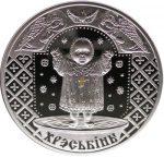 Belarus - 2009 - 20 Roubles - Slavs Traditions Christening (BU)