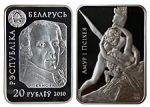 Belarus - 2010 - 20 Roubles - Sculptures Cupid and Psyche (PROOF)