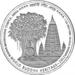 Bhutan - 2012 - 250 Nu. - Mahabodhi Temple of India (PROOF)
