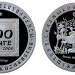 Kazakhstan - 2008 - 500 Tenge - Artists KALMYKOV (PROOF)