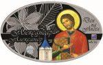 Macedonia - 2015 - 100 Denars - Angels Day ALEXANDER (PROOF)