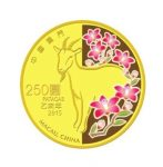 Macau - 2015 - 250 Patacas - Macau Goat 1/4oz Gold Colour (PROOF)