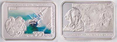 Armenia - 2006 - 100 Drams - Hovhannes Aivazovsky (PROOF)