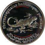 Armenia - 2008 - 100 Dram - Fauna Toad Agama (PROOF)