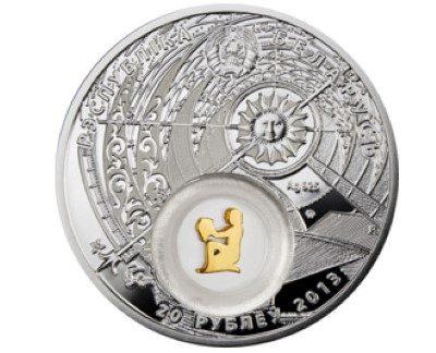 Belarus - 2013 - 20 Roubles - Zodiac Signs AQUARIUS (PROOF)