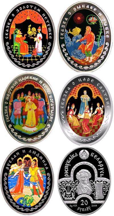 Belarus - 2009 - 5x 20 Rouble - Pushkin Fairy Tales SET (PROOF)
