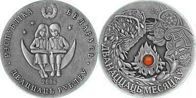 Belarus - 2006 - 20 Roubles - Twelve Months SILVER with crystal (BU)
