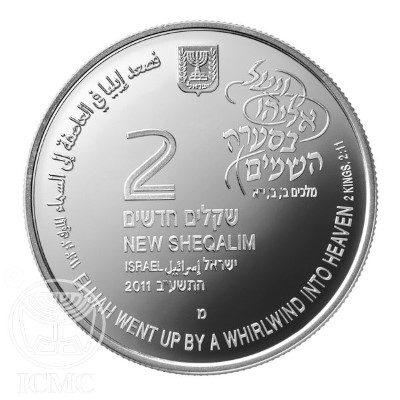 Israel - 2011 - 2 Sheqel - Elijah in the Whirlwind (PROOF)