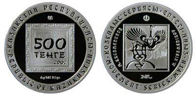 Kazakhstan - 2007 - 500 Tenge - Artists KISAMEDINOV (PROOF)