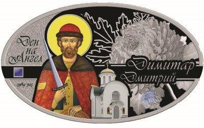 Macedonia - 2015 - 100 Denars - Angels Day DMITRI (PROOF)