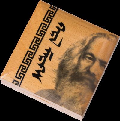 Mongolia - 2019 - 1000 Togrog - Karl Marx